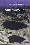 Лимнология - книга