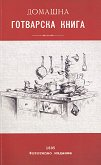 Домашна готварска книга - книга