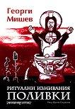 Ритуални измивания - Поливки -