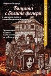 Къщата с белите фенери и нейните тайни странджански приказки - Ивелина Петкова -