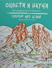 Оцвети и научи: Белоградчишката крепост Colour and learn: Belogradchik Fortress - детска книга