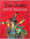 Уини и Уилбър: Пиратско приключение - Валъри Томас -