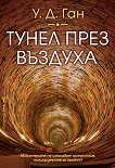 Тунел през въздуха - У. Д. Ган - книга