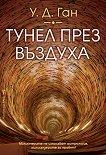 Тунел през въздуха - У. Д. Ган - карти