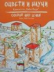 Оцвети и научи: Kрепостта Баба Вида : Colour and learn: Baba Vida Fortress -