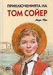 Приключенията на Том Сойер - Марк Твен - картичка