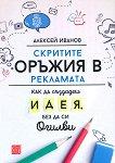 Скритите оръжия в рекламата - Алексей Иванов - книга