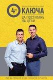 4-те ключа за постигане на цели - Николай Трифонов, Иван Цукев -