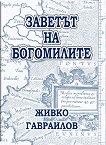 Заветът на Богомилите - Живко Гавраилов - книга