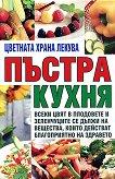 Пъстра кухня: цветната храна лекува - книга