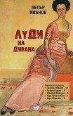 Луди на дивана - Петър Иванов -