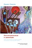 Конституционализъм и демокрация - Даниел Смилов -