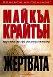 Жертвата - Майкъл Крайтън - книга