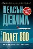 Полет 800 - Нелсън Демил -