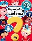 Енциклопедия за любопитковци - книга