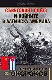 Съветският съюз и войните в Латинска Америка - Александър Окороков - книга