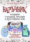 Наръчник за справяне с чудовища, динозаври и други страшни неща - Теодора Пампулова - книга