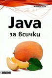 Java за всички - Алексей Василев - книга