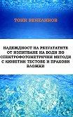 Надеждност на резултатите от изпитване на води по спектрофотометрични методи с кюветни тестове и прахови вложки - Тони Венелинов -