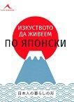 Изкуството да живеем по японски - книга