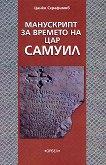 Манускрипт за времето на цар Самуил - Цанко Серафимов -