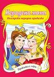 Българска народна приказка: Неродена мома -