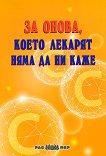 За онова, което лекарят няма да ни каже - Пламен Драгостинов, Росица Тодорова - книга