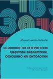 Създаване на хетерогенни цифрови библиотеки, основано на онтологии -  Мария Нишева-Павлова -