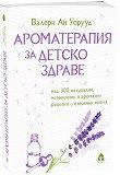 Ароматерапия за детско здраве - Валери Ан Уорууд -