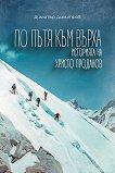 По пътя към върха. Историята на Христо Проданов - Димитър Димитров - книга