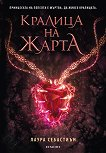 Принцеса на пепелта - книга 3: Кралица на жарта - Лаура Себастиън -