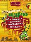 Златно ключе: Загадките на Щурчо - Камелия Йорданова, Христина Балушева, Гергана Ананиева, Миглена Лазарова -