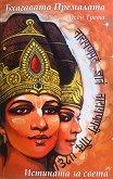 Бхагавата Премалата - Песен Трета -