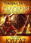 България - том 1: Кубрат - Токораз Исто - книга