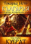 България - том 1: Кубрат - Токораз Исто -