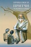 Приказки и притчи за малки и големи - Жанет Орфану - книга