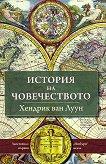 История на човечеството - Хендрик ван Луун - книга