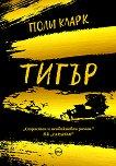 Тигър - Поли Кларк - книга