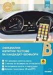 Официални изпитни тестове за кандидат-шофьори 2020 - книга