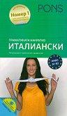 Граматиката накратко: Италиански език - Ниво A1 - B2 - учебник