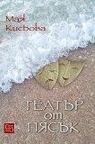 Театър от пясък - Мая Кисьова - книга