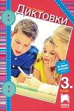 Диктовки за 3. клас - Поли Рангелова -