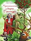 Приключенията на барон Мюнхаузен - Рудолф Е. Распе, Готфрид А. Бюргер - книга