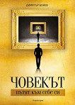 Човекът - пътят към себе си - Димитър Бонев - книга