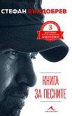 Книга за песните - Стефан Вълдобрев - книга