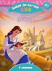 Принцеса: Хайде да научим А, Б, В - книга