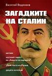 Загадките на Сталин -