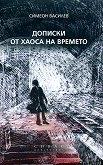 Дописки от хаоса на времето - Симеон Василев -