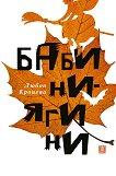 Бабини-Ягини - книга