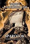 Тайните на тракийския език - Павел Серафимов - книга